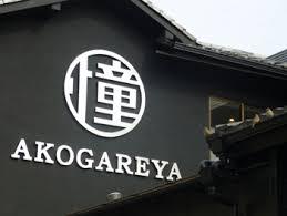 京都 嵐山 憧屋