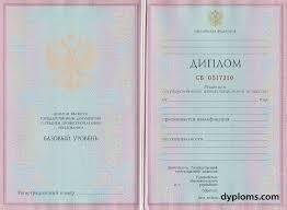 Купить удостоверение охранника разряда Диплом охранника на  Диплом тех кол 2004 2006