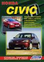 Honda civic ferio ремонт и эксплуатация