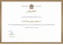 certificate of interior design. Brilliant Certificate Certificate Of Interior Design Head Quarter Throughout E