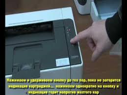 Видеоинструкция по извлечению <b>картриджей</b> из принтеров ...