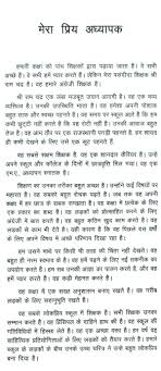 essay for kids on my favorite teacher in hindi