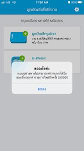 เข้าแอพเป๋าตังไม่ได้ค่ะ หลังจากลงทะเบียน ชิมช้อปใช้ - Pantip