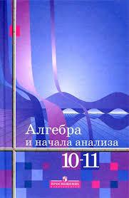 Алгебра и начала анализа кл Учимся учиться Алгебра и начала математического анализа 10 кл Алимов А Ш Колягин Ю М и др 01 Контрольная работа