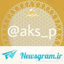 Image result for عکس اسم  برای پروفایل تلگرام