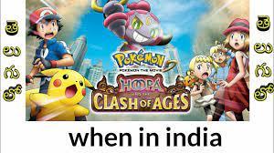 DOWNLOAD: Pokemon Hoopa And The Clash Of Age In Telugu .Mp4 & MP3, 3gp |  NaijaGreenMovies, Fzmovies, NetNaija