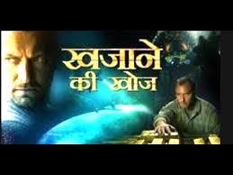 khajane ki khoj hindi dubbed hollywood