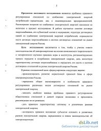 энергоснабжения в системе договорных отношений на рынке  Договор энергоснабжения в системе договорных отношений на рынке электрической энергии России
