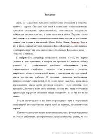 Политические партии и движения функции и основные типы Курсовые  Политические партии и движения функции и основные типы 31 10 11 Вид работы Курсовая работа
