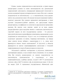 методики расследования преступлений связанных с посредничеством  Особенности методики расследования преступлений связанных с посредничеством во взяточничестве