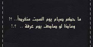 مخـتارات من الفتاوى الاسلامـية المعـاصرة *: ما حكم صيام يوم السبت منفرداً..  ؟! وماذا لو صادف يوم عرفة .. ؟.!