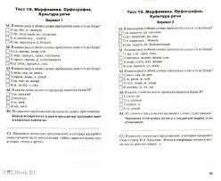 Русский язык класс Контрольно измерительные материалы ФГОС  Контрольно измерительные материалы ФГОС