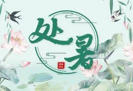 """Chushu"""" is the 14th of the 24 solar terms of the lunar calendar – China  Cultural Center in Copenhagen"""