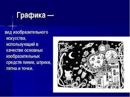 Графика и её виды Реферат Читать текст оnline  Искусство графика реферат