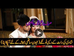 suhagraat love marriages support Wedding First Night According To Islam first night of marriage islam and wedding night tips in urdu and suhagraat ka tarika in islame urdu wedding first night according to islam