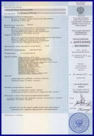 Практикующий психолог Таланов Роман Дипломы Сертификаты  Приложение к диплому юриста 1