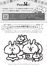 横浜の観光イベントデートレジャー子連れ お出かけ お得割引
