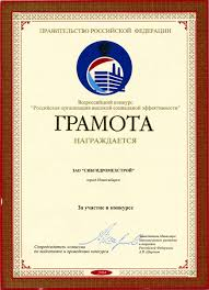 "documents english Сибгидромехстрой diploma for participation in all russia contest ""russian organization of high social efficiency"""