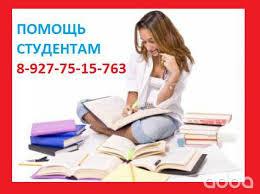 Купить дипломную работу в Сургуте Где купить курсовую работу в  Написание диссертации на заказ в Первоуральске