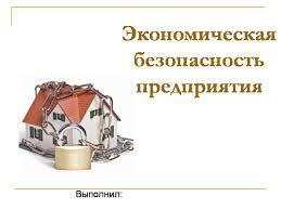 Презентация на тему Экономическая безопасность предприятия скачать  Презентация на тему Экономическая безопасность предприятия
