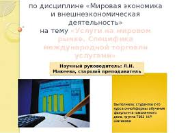Презентация на тему Услуги на мировом рынке Специфика  Описание слайда КУРСОВАЯ РАБОТА по дисциплине Мировая экономика