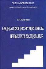 Клеандров М И книги купить заказать цена Кандидатская диссертация юриста первые шаги исследователя