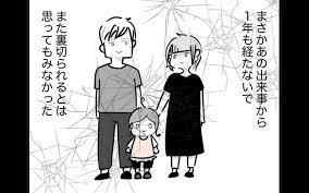 され 妻 なつこ コミック エッセイ 目次 ウーマン エキサイト 1 2