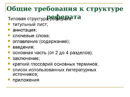 Подготовка реферата презентация онлайн Подготовка реферата Реферат Основные виды рефератов Общие требования к структуре реферата