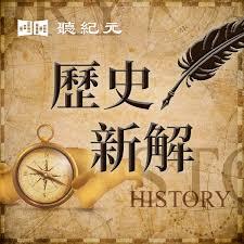 聽紀元——歷史新解