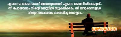 Love Failure Malayalam Messages With Images