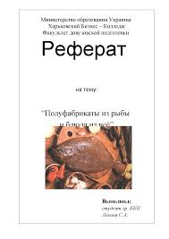 Реферат на тему Полуфабрикаты из рыбы и блюда из неё docsity  Это только предварительный просмотр