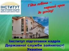 Картинки по запросу фото Інститут підготовки кадрів державної служби зайнятості України