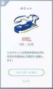 ポケモン go カントー チケット