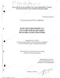 Диссертация на тему Конституционный Суд Российской Федерации  Диссертация и автореферат на тему Конституционный Суд Российской Федерации Практика и перспектива