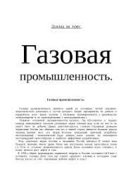 Газовая промышленность России Реферат Промышленность производство Газовая отрасль реферат