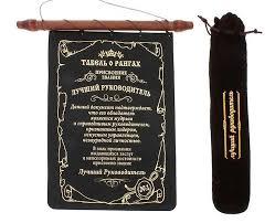 Диплом свиток Лучший руководитель Сувениры во Владивостоке Дипломы