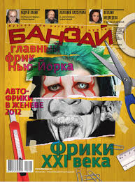 BANZAY HMAO-Ugra, April 2012 by Yury Lysyuk - issuu