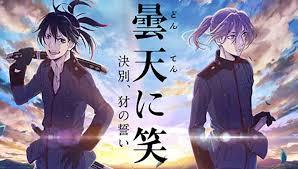 Anime yang kami bagikan juga yukinime adalah sebuah tempat untuk download anime subtile indonesia terlengkap, terupdate dan mudah. Donten Ni Warau Gaiden Ketsubetsu Yamainu No Chikai Bd Subtitle Indonesia Kusonime