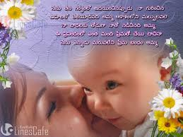 Heart Touching Telugu Mother Quotes J 419 2 Kavithalulinescafecom