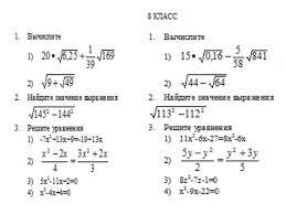 Контрольные срезы по алгебре класс 2 1