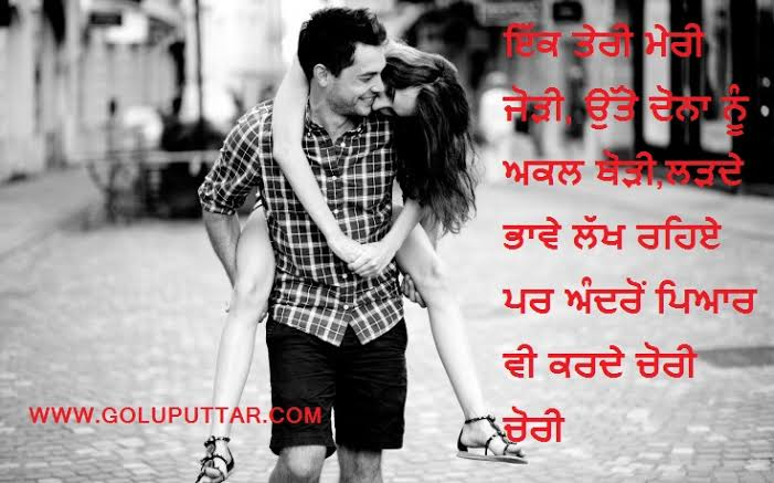 happy love shayari in punjabi