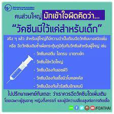 สำนักงานคณะกรรมการอาหารและยา : วัคซีนไม่ได้มีไว้แค่สำหรับเด็ก
