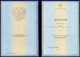 Бланки и образцы документов Воркутинский филиал Диплом бакалавра получают выпускники остальных направлений