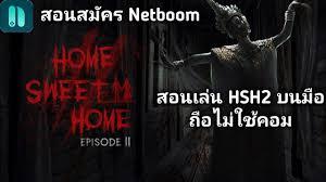สอนเล่น Home Sweet Home 2 บนมือถือ/ไม่ใช้คอม และสอนสมัคร Netboom - YouTube