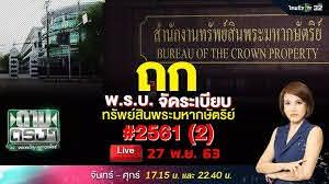 ไทยรัฐทีวี,thairathtv,ช่องไทยรัฐ32,รายการทีวี,ดูทีวีออนไลน์ ,ดูสด,รายการย้อนหลัง,เกมส์โชว์,วาไรตี้,คลิปข่าว