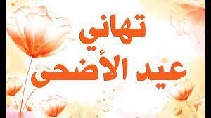 تهنئة عيد الأضحى المبارك - تهاني عيد الأضحى - YouTube