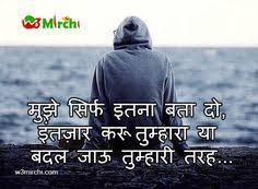 sad shayari in hindi for love boy