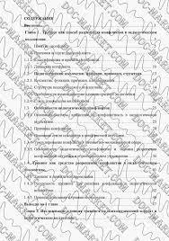 Дипломная работа Разрешение конфликтов в педаг  дипломы по профессиональное выгорание с математической обработкой и тренингом