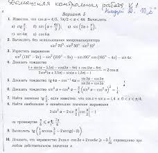 Бруссия сентября  Алгебра домашняя контрольная работа
