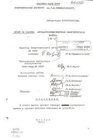 летие первой российской АЦВМ М  титульный лист отчета об М1